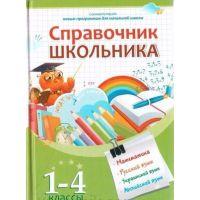 Справочник школьника 1-4 классы