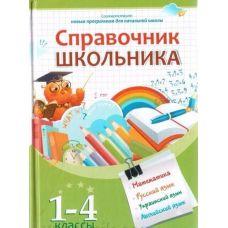 Справочник школьника 1-4 классы - Издательство Грамматика - 9789662985047