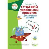 Современное украинское правописание для младших школьников
