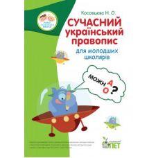 Современное украинское правописание для младших школьников - Издательство ПЭТ - ISBN 978-966-925-018-6
