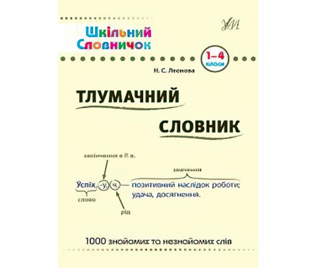 Толковый словарь 1-4 класс - Издательство УЛА - ISBN 9789662841565