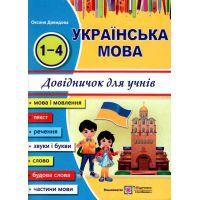 Справочник Пiдручники i посiбники Украинский язык 1-4 классы