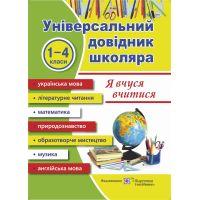 Универсальный справочник: Я учусь учиться