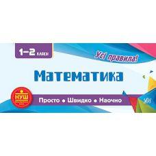 Все правила: Математика 1-2 классы - Издательство УЛА - ISBN 978-966-284-603-4