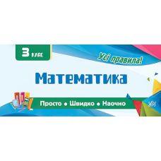 Все правила: Математика 3 класс - Издательство УЛА - ISBN 978-966-284-604-1