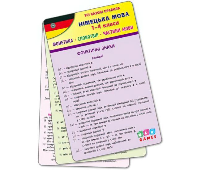 Все базовые правила. Немецкий язык 1-4 классы - Издательство УЛА - ISBN 9786177576104