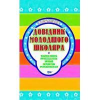 Я отличник Торсинг Справочник младшего школьника Полный курс