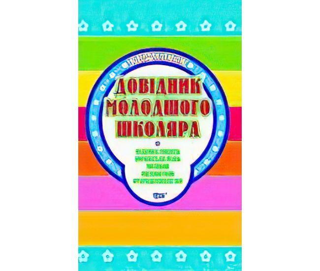 Я отличник Справочник младшего школьника Полный курс - Издательство Торсинг - ISBN 9789669392299
