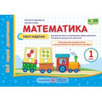 НУШ Мои первые достижения Пiдручники i посiбники Математика Тест-карточки 1 класс