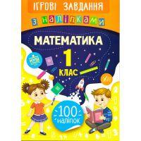 Игровые задания с наклейками  УЛА Математика 1 класс