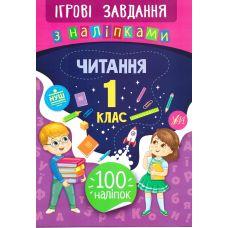 Игровые задания с наклейками  УЛА Чтение 1 класс - Издательство УЛА - ISBN 978-966-284-774-1