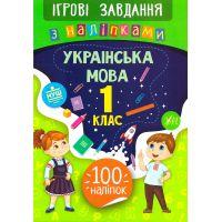 Игровые задания с наклейками  УЛА Украинский язык 1 класс