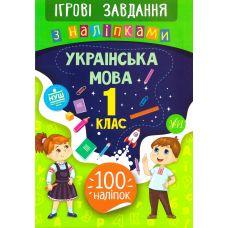 Игровые задания с наклейками  УЛА Украинский язык 1 класс - Издательство УЛА - ISBN 978-966-284-770-3