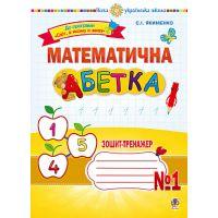 НУШ. Математическая азбука 1 класс. Тетрадь-тренажер №1