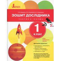 НУШ. 1 класс. Тетрадь исследователя (часть 1) к учебнику Ищенко