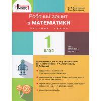 НУШ. 1 класс. Тетрадь по математике (часть 1) к учебнику Логачевской