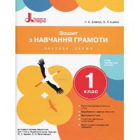 НУШ. 1 класс. Тетрадь по обучению грамоте (часть 1) к учебнику Ищенко