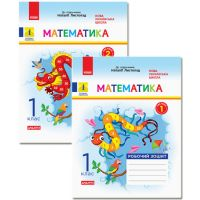 НУШ Дидакта Рабочая тетрадь Ранок Математика 1 клас Комплект 2 части к учебнику Листопад