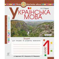 НУШ. Украинский язык 1 класс. Тетрадь для письма. Часть 2 (Букварь Вашуленко)