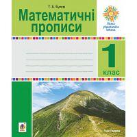 НУШ. Математические прописи 1 класс