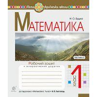 НУШ. Математика 1 класс. Рабочая тетрадь. Часть 2 (к учебнику Листопад)