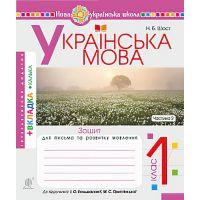 НУШ. Украинский язык 1 класс. Тетрадь для письма. Часть 2 (Букварь Большаковой)