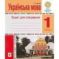 НУШ. Украинский язык 1 класс. Тетрадь для списывания с калькой