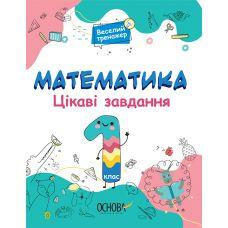 Математика Основа Интересные задания 1 класс - Издательство Основа - ISBN 9786170039590