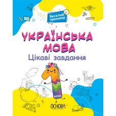 Украинский язык Основа Интересные задания 1 класс - Издательство Основа - ISBN 9786170039620