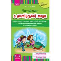 НУШ Читайка Ранок Английский язык 1-2 класс