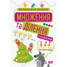Математические развлечения Торсинг Умножение и деление - Издательство Торсинг - ISBN 9789669399236