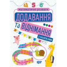 Математические развлечения Торсинг Сложение и вычитание с наклейками - Издательство Торсинг - ISBN 9789669399229