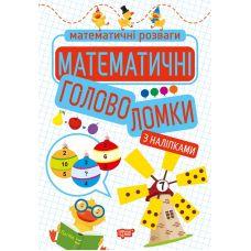 Математические развлечения Торсинг Математические головоломки - Издательство Торсинг - ISBN 9789669399205