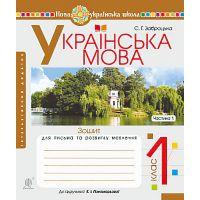 НУШ. Украинский язык 1 класс. Тетрадь для письма. Часть 1 (Букварь Пономаревой)