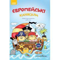 НУШ. Европейские каникулы: летняя тетрадь. Закрепляю изученное за 1 класс