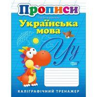 НУШ Украинский язык Торсинг Прописи Каллиграфический тренажер