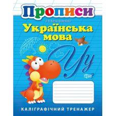 НУШ Украинский язык Прописи Каллиграфический тренажер - Издательство Торсинг - ISBN 9789669397386