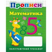 НУШ Математика Торсинг Каллиграфический тренажер