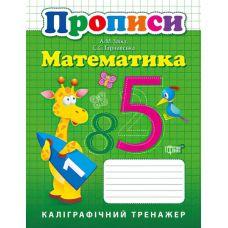 НУШ Математика Каллиграфический тренажер - Издательство Торсинг - ISBN 9789669397379