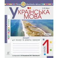 НУШ. Украинский язык 1 класс. Тетрадь для письма. Часть 1 (Букварь Большаковой)