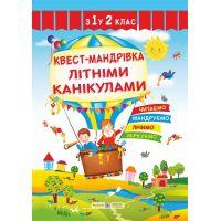 Тетрадь будущего второклассника Пiдручники i посiбники Квест-путешествие с 1 в 2 класс