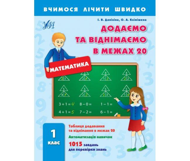 Добавляем и отнимаем в пределах 20 - Издательство УЛА - ISBN 9789662841749