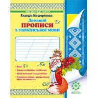 НУШ. Домашние прописи по украинскому языку