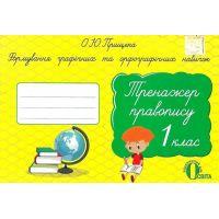 НУШ. Формирование графических и орфографических навыков. Тренажер правописания. 1 класс