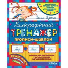 Каллиграфический тренажер. Синяя графическая сетка - Издательство Школа - ISBN 978-966-429-562-5