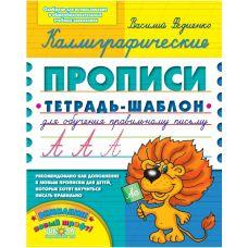 Каллиграфические прописи (рус) - Издательство Школа - ISBN 978-966-8182-97-6