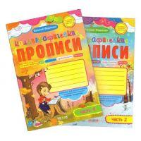 Каллиграфические прописи с волшебными страницами в двух частях на русском