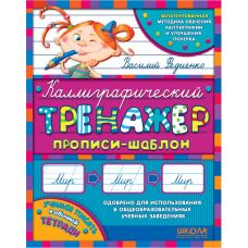 Каллиграфический тренажер (рус) - Издательство Школа - ISBN 978-966-429-264-8