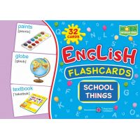 Комплект карточек. English: flashcards. School things