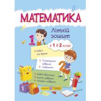 Летняя тетрадь Пiдручники i посiбники Математика с 1 в 2 класс